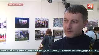 Литовская пресс-выставка