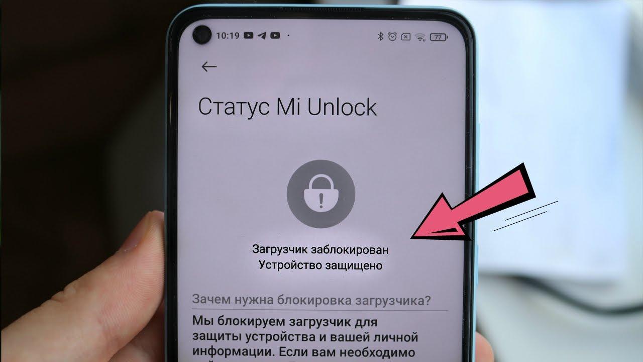 Как Заблокировать Загрузчик на Любом Xiaomi, 2020 - 2021 АКТУАЛЬНАЯ ИНСТРУКЦИЯ