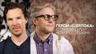 Герои «Шерлока» о первом эпизоде четвёртого сезона
