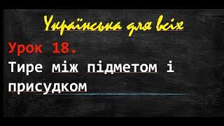 ЗНО. Українська мова. 8 клас. Тире між підметом і присудком