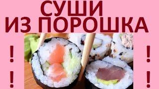 СУШИ! Японская еда из порошка! Набор еды Popin cookin. Готовлю японские  суши  из порошка.