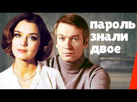 Пароль знали двое смотреть онлайн, советский фильм Пароль.