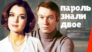 Пароль знали двое (1985) фильм