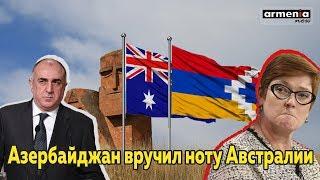 Истерия в Баку: Азербайджан вручил ноту Австралии за отношений с Арцахом.