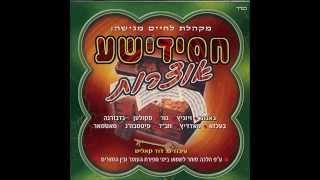L'Chaim - Satmar Nigun Thumbnail