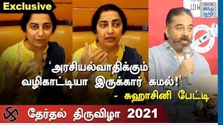 suhasini-maniratnam-exclusive-interview-mnm-covai-south-hindu-tamil-thisai