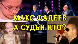 Макс Фадеев раскритиковал Познера и Литвинову за хамство  на Минуте славы