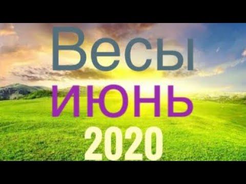 ВЕСЫ ♎️ ТАРО ПРОГНОЗ НА ИЮНЬ 2020 ОТ SANA TAROT