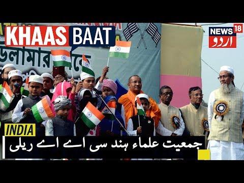 Khaas Baat India   جمعیت علماء ہند نے بنگال میں نکالی شہریت قانون مخالف ریلی