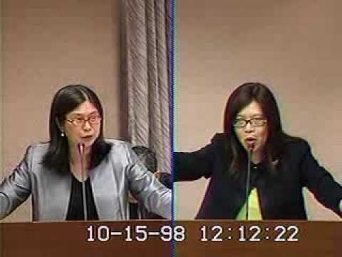 20091015管碧玲痛批馬政府與賴幸媛任由中國赤裸裸干預台灣內政