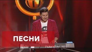 ПЕСНИ – ЛУЧШЕЕ – Комик на миллион  | ЮМОР ICTV