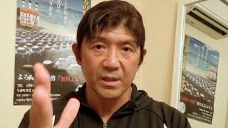 村上和成選手のことを分析します。私が好きなタイプの男です。(船木誠勝)