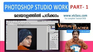 Photoshop Studio work  Tutorial in Malayalam Part 1 vtclass.com