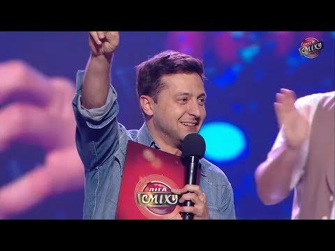 Зеленский снова ведущий Лига Смеха, восьмая игра 5 го сезона