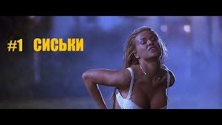 Кино момент#1  Сиськи и вода (очень страшное кино 1)