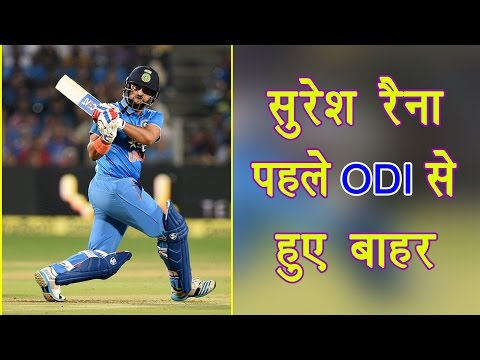 Suresh Raina ruled out of 1st ODI against New Zealand | वनइंडिया हिन्दी