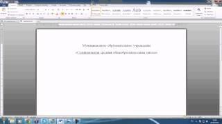 Создаём ШАПКУ документа