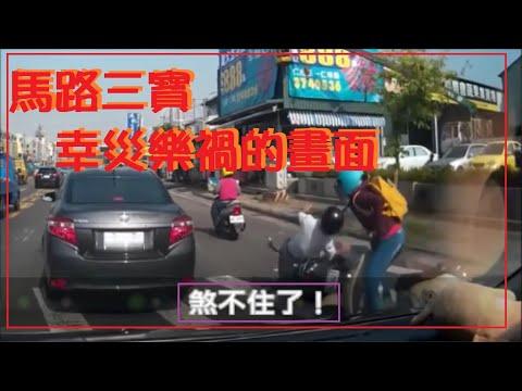 馬路三寶-幸災樂禍的畫面(0126)