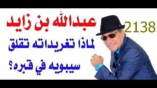 د.أسامة فوزي # 2138 - سيبويه زعلان من وزير خارجية الامارات بسبب حرف عن