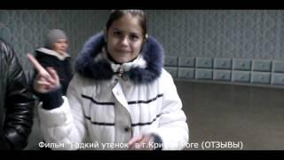 """Фильм """"Гадкий утенок"""" в г. Кривой Рог"""" (ОТЗЫВЫ)"""