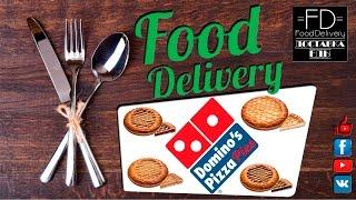 Обзор доставки еды Domino's Pie [Food Delivery]