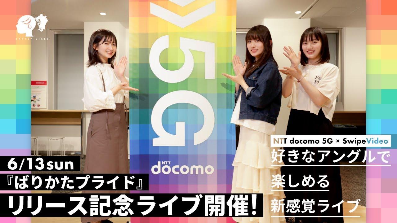 ばってん少女隊 - 新曲「ばりかたプライド」リリース記念ライブ開催 - 日本初、5Gを活用した「自由視点リアルタイムライブ」単独有料公演が決定!!