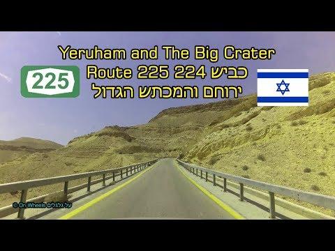 Desert trip Yeruham and The Big Crater The Negev Israel טיול במדבר כביש 225 ירוחם המכתש הגדול
