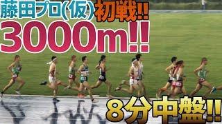 【藤田プロ(仮)の2日連続トラック!!】初日、雨の中の3000m!!くらいつけ!!