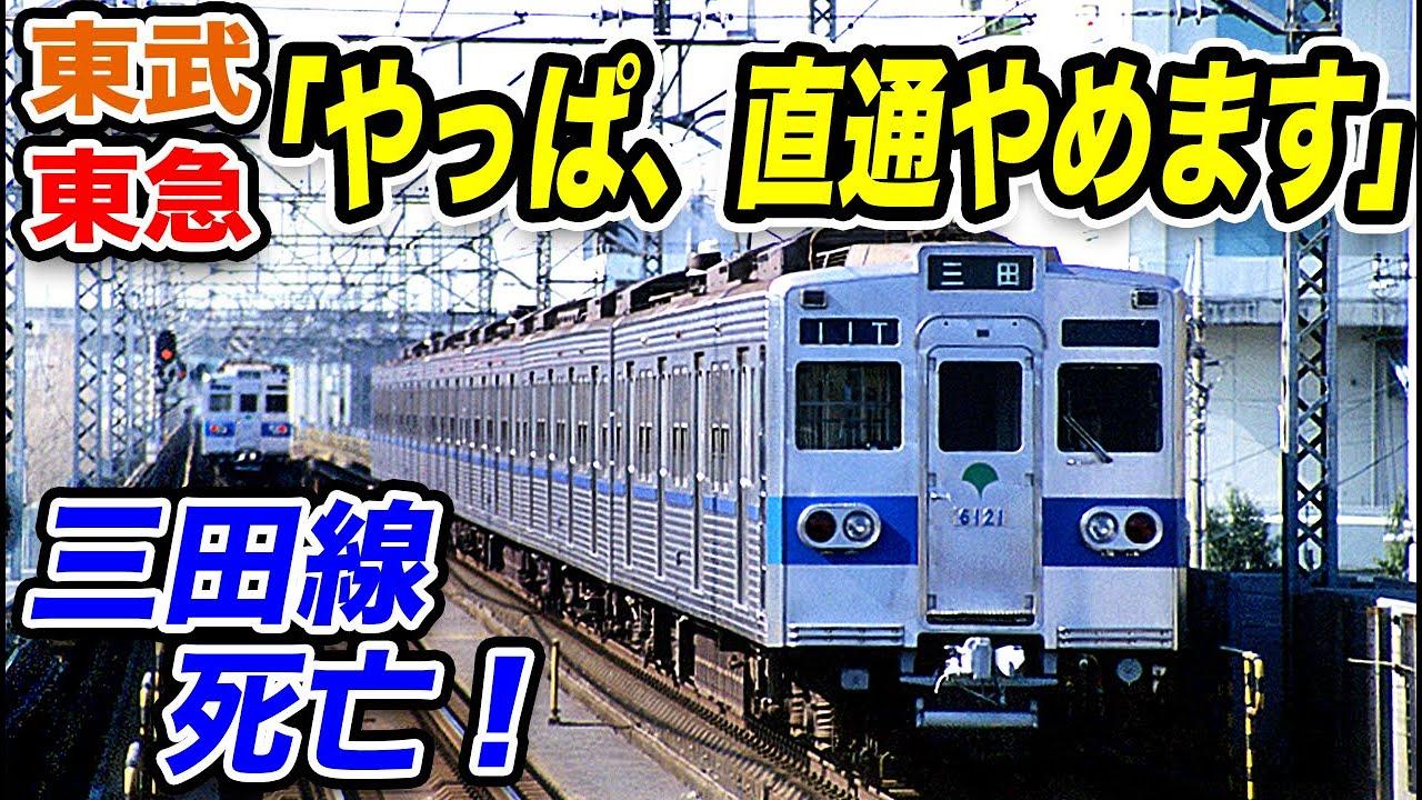 【悲劇の路線】東武と東急に遊ばれ、捨てられた都営三田線