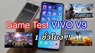 VIVO V9 | Game Test ทดสอบ 3 เกมส์ สุดมันใน 1 ชั่วโมง