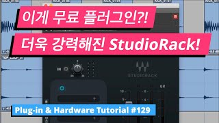Waves StudioRack / 완전히 새로워진 강력한 스튜디오 랙