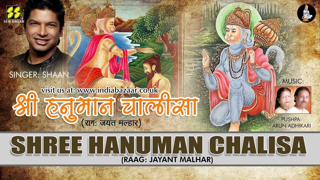 Shree Hanuman Chalisa   Singer: Shaan   Music: Pushpa-Arun Adhikari