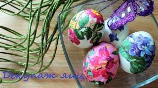 Пасхальные яйца.Как покрасить яйца к Пасхе. Декупаж яиц
