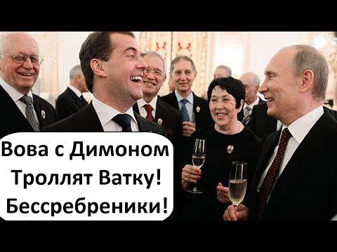 ДОХОДЫ ПУТИНА И МЕДВЕДЕВА ЗА 2018!