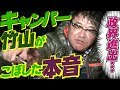 【20告白】キャンプでさらけ出す竹山〜カンニング竹山に番組を!PART20