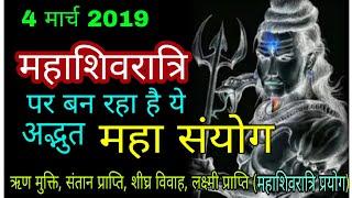 ऋण मुक्ति, संतान प्राप्ति, शीघ्र विवाह, लक्ष्मी प्राप्ति, नौकरी, व्यवसाय (महाशिवरात्रि प्रयोग) Shiva