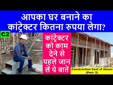 Contractor Rate for House Construction | Construction Cost of House-2 | ghar banane par kitna kharch