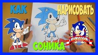 Как Нарисовать Соника | Рисуем Соника | Уроки Рисования(Как Нарисовать Соника. В этом видео я вам покажу как нарисовать Соника. Этот рисунок способен сделать кажды..., 2016-07-09T10:06:34.000Z)