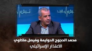 محمد الحجوج الدوايمة وفيصل ملكاوي - الاعتذار الإسرائيلي