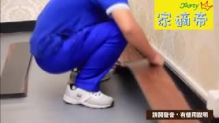 家適帝 - 超逼真仿實木紋pvc鎖扣式DIY防滑耐磨地板- 地板安裝說明 0406