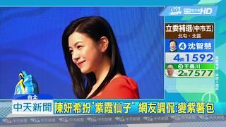 之前演出小龍女,陳妍希因為臉蛋圓潤,被網友酸是小籠包,最近她在大陸...