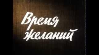 """Музыка Александра Беляева из х/ф """"Время желаний"""""""
