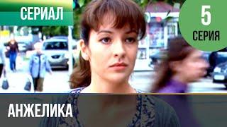 ▶️ Анжелика 5 серия | Сериал / 2010 / Мелодрама