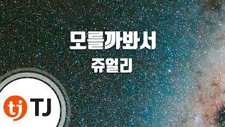 [TJ노래방] 모를까봐서 - 쥬얼리(Jewelry) / TJ Karaoke