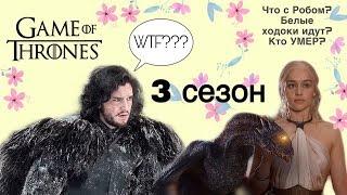 СЮЖЕТ 3 сезона ИП / О ЧЕМ ТРЕТИЙ СЕЗОН ИГРЫ ПРЕСТОЛОВ