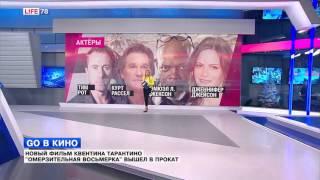 """Фильм """"Омерзительная восьмерка"""" вышел в прокат"""