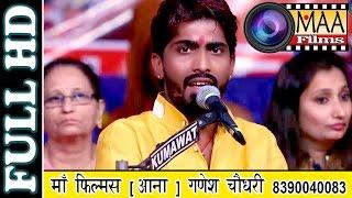 New Bhajan 2016  HD VIDEO  l MAA Films [AANA] 8390040083 | Marwadi Live Bhajan