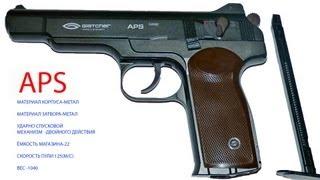 Видео обзор тест стрельбы пневматического   пистолета Стечкина ..Gletcher APS.Air gun.(https://youpartnerwsp.com/join?8633 Моя партнёрка..Подключение от 50 подписчиков !!!.Своевременные выплаты !!!. ПРИОБРЕТЕНИЕ..., 2013-08-17T18:09:26.000Z)
