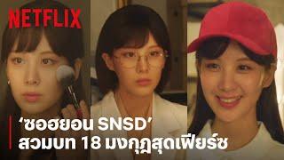 'ซอฮยอน SNSD' สวมบท 18 มงกุฎในลุคที่คุณไม่เห็นมาก่อน   Private Lives