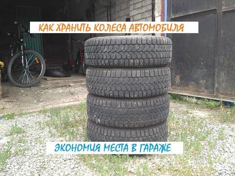 Секрет :) Как хранить колеса автомобиля - экономия места в гараже